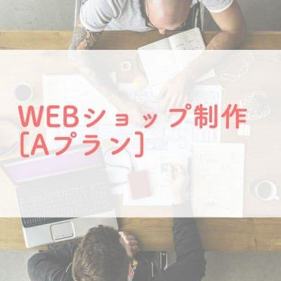 WEBショップ制作[Aプラン]代行