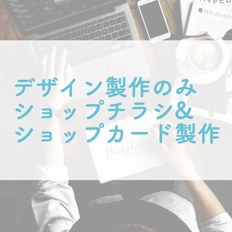 デザイン製作のみ/15,000円(税込)|ショップチラシさくせい|ショップカード製作のイメージその1