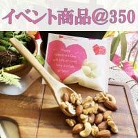 オリジナルプチギフト/350円
