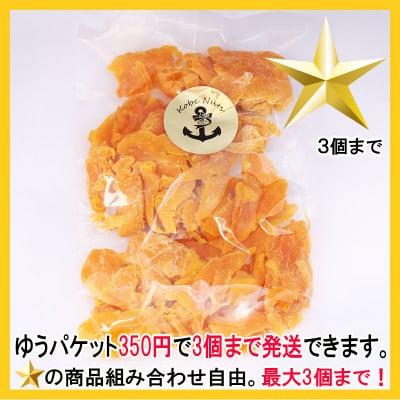 【送料350円対象商品】ドライマンゴー切り落とし250g×1袋入り/セブ島フィリピンマンゴー