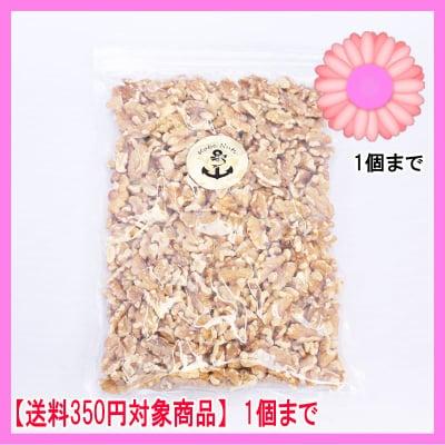 【送料350円対象商品】くるみ 350g×1袋入り/食塩無添加・大袋ジッパー付き