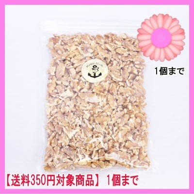 【送料350円対象商品】胡桃/くるみ350g×1袋入り/食塩無添加•大袋ジッパー付き