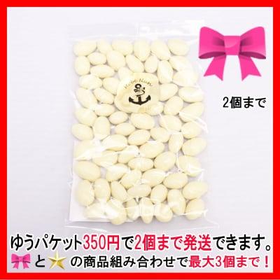 【送料350円対象商品】訳あり高級ホワイトアーモンドチョコレート250g×1袋/高級チョコのB級品