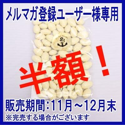 【メルマガ登録ユーザー様専用】半額!購入数無制限!クーベルカスタードアーモンドチョコレート250g×1袋/高級チョコのB級品
