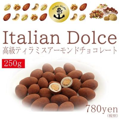 訳あり高級ティラミスアーモンドチョコレート250g×1袋/高級チョコのB級品
