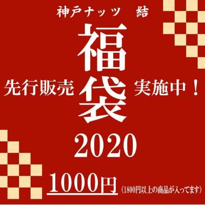 【送料350円】お正月福袋1000円パック☆1800円以上の商品が入るお楽しみ☆