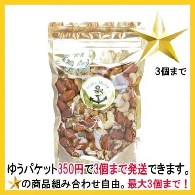 【送料350円対象商品】3種素焼きミックスナッツ150g×1袋入り/食塩無添加•スタンドパック