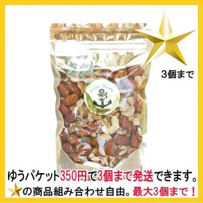 【送料350円対象商品】3種素焼きミックスナッツ 150g×1袋入り/食塩無添加・スタンドパック