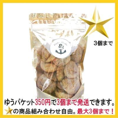 【送料350円対象商品】トルコ産いちじく200g×1袋/無添加•スタンドパック