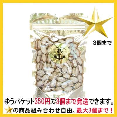 【送料350円対象商品】ピスタチオ(イラン産)130g×1袋/スタンドパック