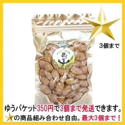 【送料350円対象商品】殻付きアーモンド100g×1袋/スタンドパック