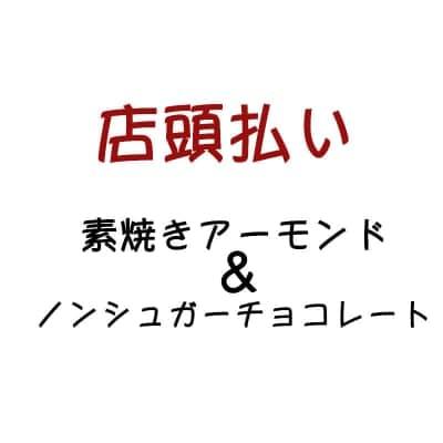【店頭払い専用】素焼きアーモンド150g×1袋&ノンシュガーチョコレート150g×1袋/2種セット