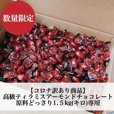 【コロナ訳あり商品】高級ティラミスアーモンドチョコレート原料どっさり1.5kg(キロ)専用|A品|正規品|クール便配送専用(送料別途)