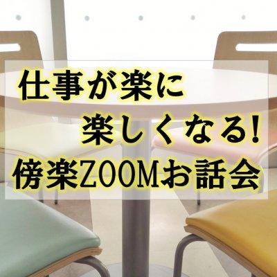 傍楽仕組化zoomお話会