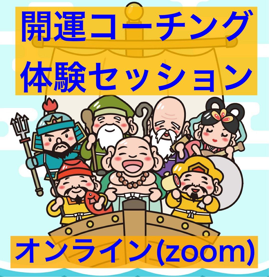 """【運氣上昇】""""ときめき""""開運コーチング 体験セッション(Zoom)のイメージその1"""