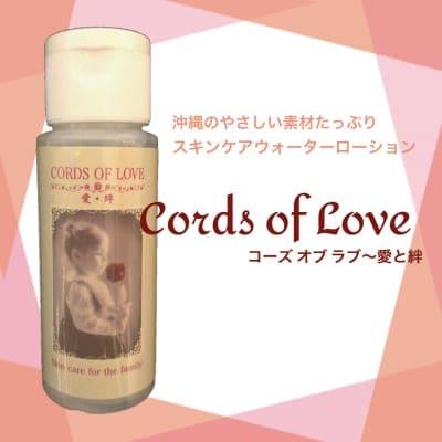 沖縄の自然の恵みたっぷりのケイ素配合ウォータースキンケアローション「Cords of Love/コーズオブラブ」50ml
