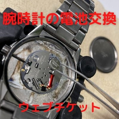 ☆高ポイント還元☆ 腕時計の電池交換ウェブチケット ※沖縄県内限定・現地払い専用※