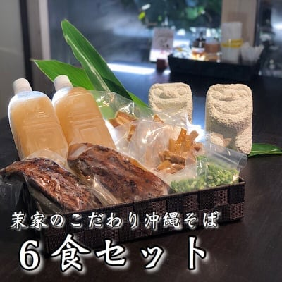 【茉家6食セット(送料込み)】茉家のこだわり沖縄そばをご自宅で