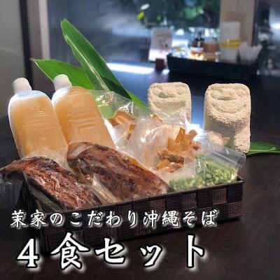 【茉家4食セット(送料込み)】茉家のこだわり沖縄そばをご自宅で