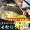 黄金のスープ2本追加【茉家4食セット(送料込み)】茉家の沖縄そばをご自宅で