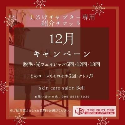 脱毛サロン【12月キャンペーンチケット】脱毛サロンBell