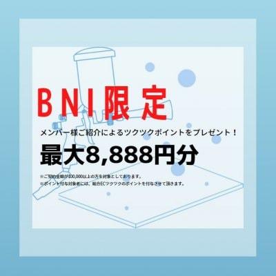 【BNI限定】イオニアミストPRO 見積りキャンペーンチケット|BNIイオニア