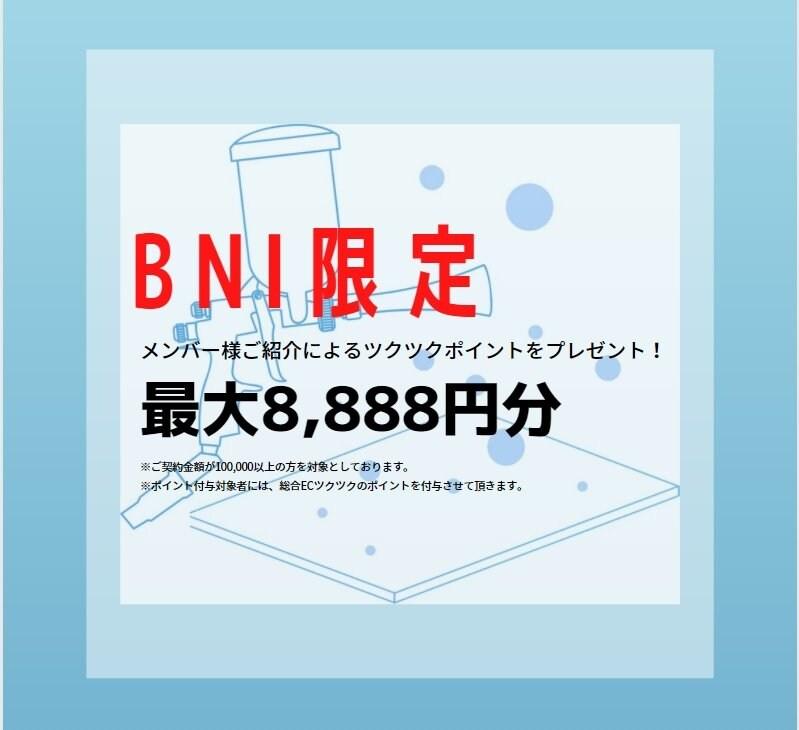 【BNI限定】イオニアミストPRO 見積りキャンペーンチケット BNIイオニアのイメージその1
