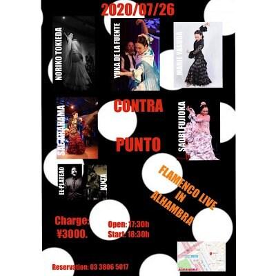 【現地払い専用】7/26 フラメンコライブ
