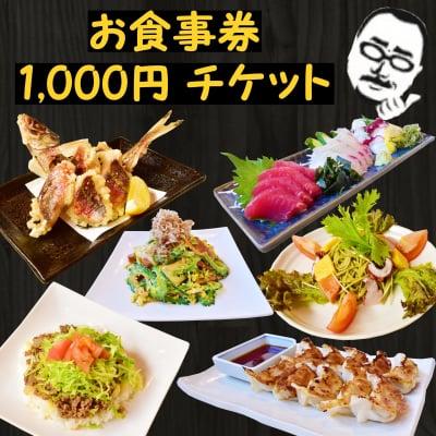 【現地払い専用】1,000円お食事券/お買い物で使えちゃうポイントが貯まりお得です‼️