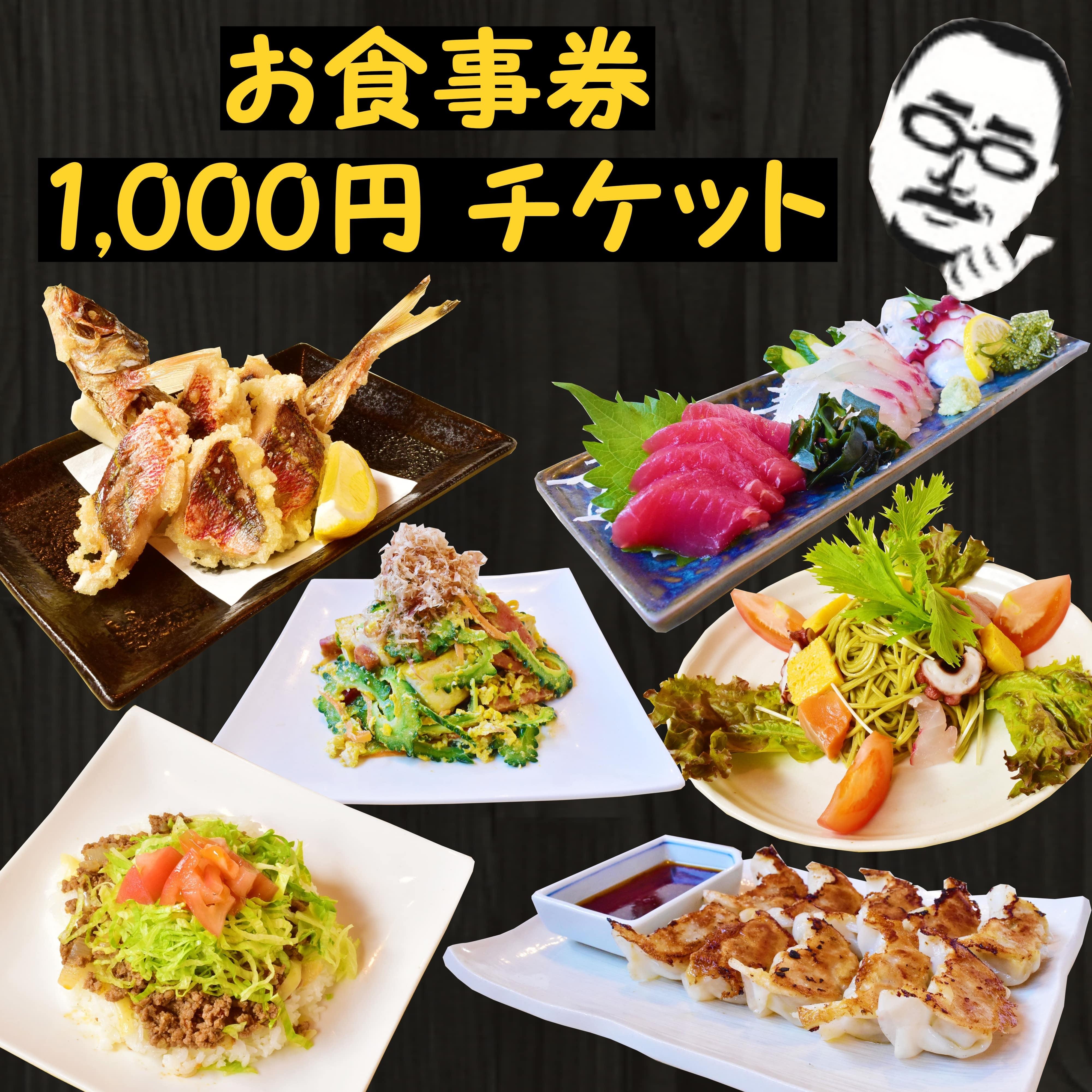 【現地払い専用】1,000円お食事券/お買い物で使えちゃうポイントが貯まりお得です‼️のイメージその1