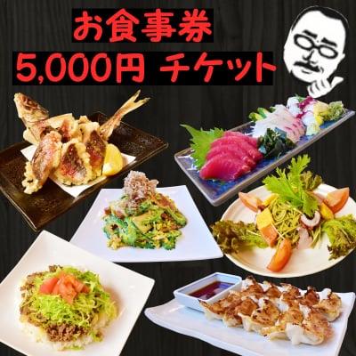 【現地払い専用】5,000円お食事券/お買い物で使えちゃうポイントが貯まりお得です‼️