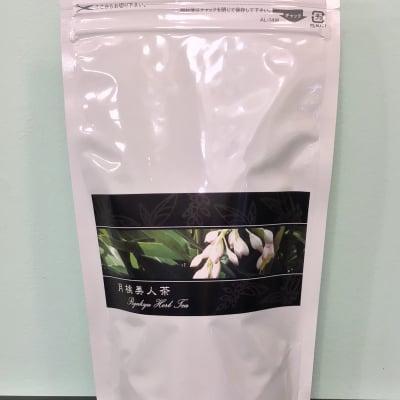 沖縄県産ハーブティ 月桃の種100% 月桃美人茶(2g×25包入)
