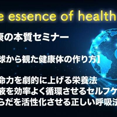 健康の本質セミナー(オンライン動画コンテンツ)