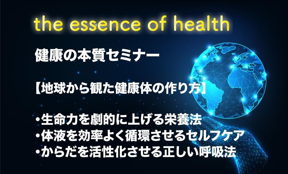 健康の本質セミナー(オンライン動画コンテンツ)のイメージその1