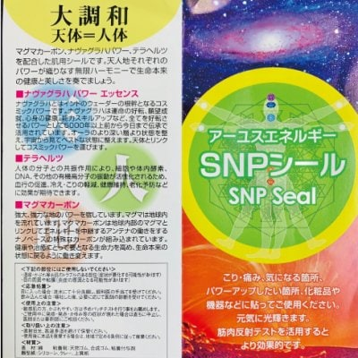 アーユスエネルギーSNPシール(1シート20枚)天体・マグマ・テラヘルツ...