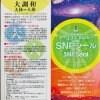 アーユスエネルギーSNPシール(1シート20枚)天体・マグマ・テラヘルツエネルギーの恩恵(大調和)