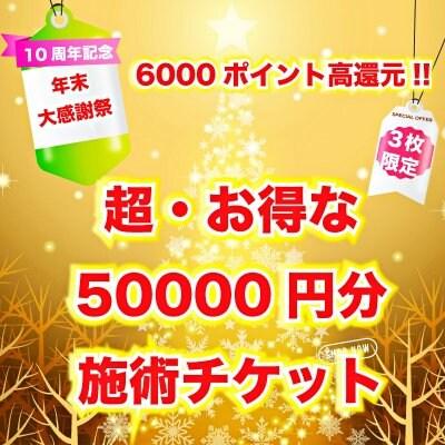 【10周年感謝祭】【3枚限定】6000pt高還元!! 超・お得な50000円分の施術チケット(販売期限2020年12月20日)