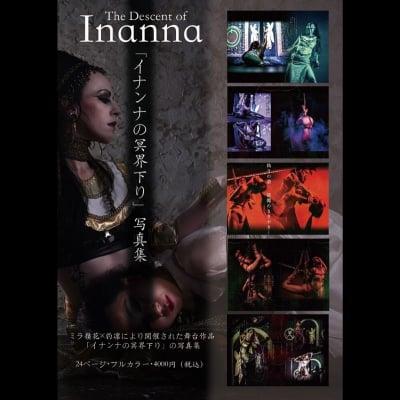 The Descent of Inanna 「イナンナの冥界下り」写真集