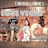 LOVEVEGAS Vol.14 現地払い限定