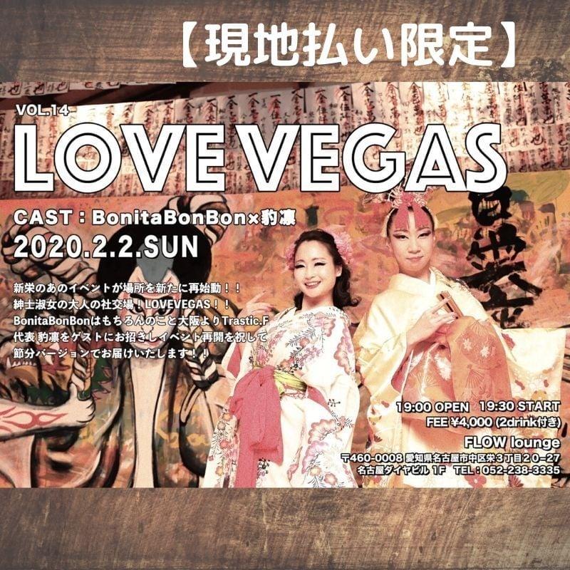 LOVEVEGAS Vol.14 現地払い限定のイメージその1