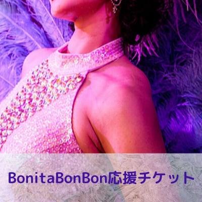 【ポイント2倍】【スペシャル特典付き】BonitaBonBon 応援チケット 1口1,000円