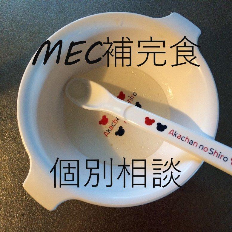 【沖縄県】0歳〜3歳のママ向けの個別相談〜MECで補完食〜のイメージその1