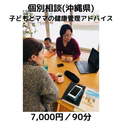 【沖縄県】個別相談〜MECで補完食〜子どもとママの健康管理アドバイス