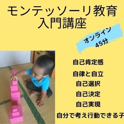 【オンライン】モンテッソーリ教育の入門講座