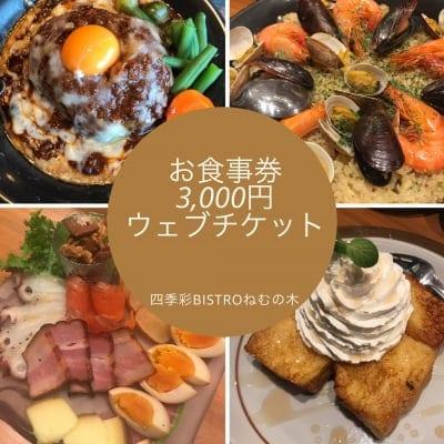 【四季彩BISTROねむの木】お食事券3,000円ウェブチケット(現地払い専用)