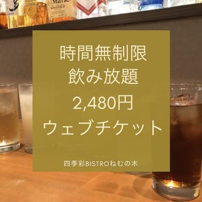 【四季彩BISTROねむの木】時間無制限飲み放題2,480円ウェブチケット(現地払い専用)
