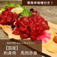 【国産】刺身用生馬肉 専用辛味噌付き