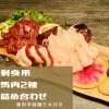 【お手頃価格】刺身用馬肉2種 専用辛味噌付き