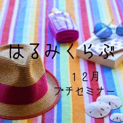 ママのためのお茶会『はるみくらぶ』12月プチセミナーチケット