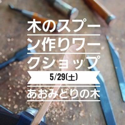 5/29 木のスプーン作りワークショップ あおみどりの木